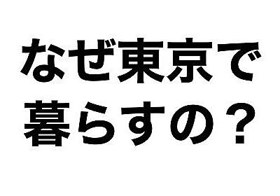 東京で消耗していたわたしが、海外移住を決意した5つの理由 - ようへいスタイル