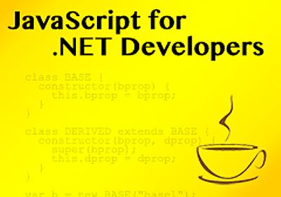 C#開発者のための最新JavaScript事情(クラス定義編) (1/4):特集:C#×JavaScript - @IT