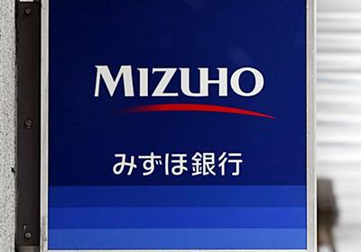 みずほ銀行、ATM100台が一時停止 復旧済み: 日本経済新聞