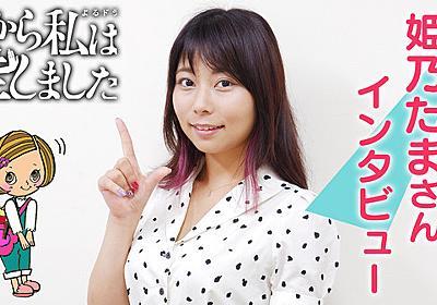 【だから私は推しました】地下アイドル考証・姫乃たまさんインタビュー | だから私は推しました | ドラマスタッフブログ|NHKドラマ