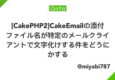 [CakePHP2]CakeEmailの添付ファイル名が特定のメールクライアントで文字化けする件をどうにかする - Qiita