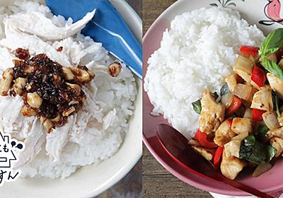 アジア料理を自宅で!海外旅行気分が味わえる、台湾風「鶏肉飯(ジーローハン)」の作り方(他1品) - はたらく気分を転換させる|女性の深呼吸マガジン「りっすん」