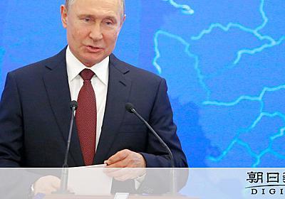 プーチン氏「日米同盟の解消必要」 非公開会合で言及:朝日新聞デジタル