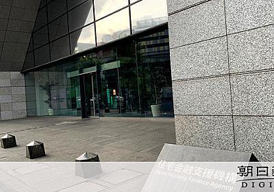 フラット35投資悪用消えず 業者が甘い誘惑、返済難も:朝日新聞デジタル
