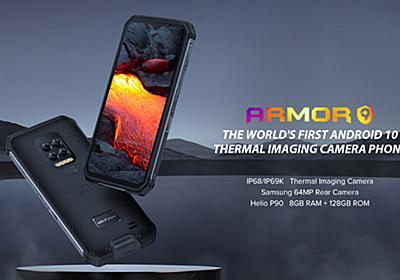 Ulefone Armor 9 発表、サーマルカメラとファイバースコープ対応のタフネスモデル   phablet.jp (ファブレット.jp)