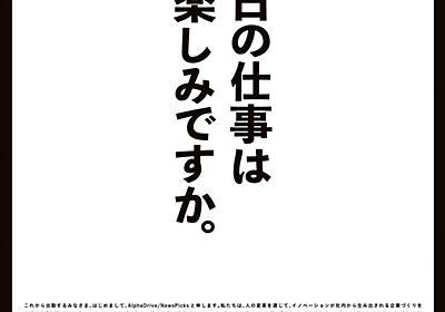 「今日の仕事は、楽しみですか」品川駅広告炎上、3つの地獄を解き明かす