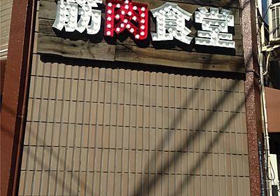 水道橋の「筋肉食堂」は細マッチョの店員さんが胸肉をしっとり焼いてくれる最高のお店 - 働くお母さんが走るブログ