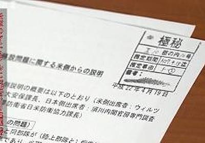 鳩山元首相「公文書保管のあり方に一石を投じたい」→極秘文書(米軍マニュアルなども)をマスコミに晒すwwwwwwwwwwwwwwwww | もえるあじあ(・∀・)