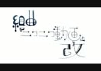 俺組曲『ニコニコ動画』改(Ver.ゼブラと愉快な仲間たち)