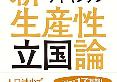 Amazon.co.jp: デービッド・アトキンソン 新・生産性立国論: デービッドアトキンソン, HASH(0x7941720): Books