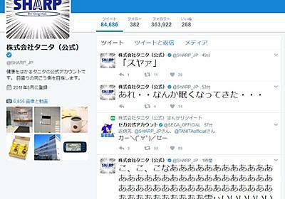 """貴社の名は。 シャープ&タニタ公式Twitterがエイプリル""""入れ替わりネタ""""を披露し両フォロワーが沸き立つ - ねとらぼ"""