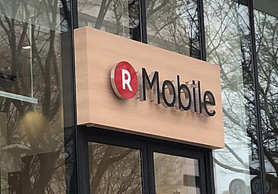 楽天モバイルがDMMからスマホ事業を買収、200万回線規模に - Engadget 日本版