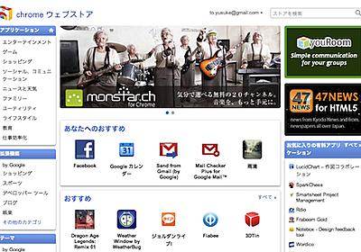 ディレクターの日常業務で役立つGoogle Chromeのアドオン10個 : LINE Corporation ディレクターブログ