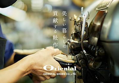 オリエンタルシューズ株式会社(Oriental Shoes)