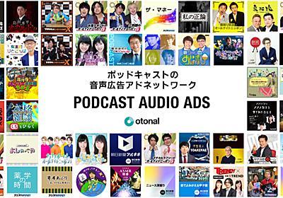 音声広告のオトナル、日本最大規模のポッドキャストの音声アドネットワークを提供開始 オトナルのプレスリリース