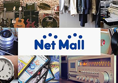 中古通販のネットモール(ハードオフ公式サイト)