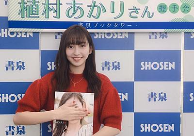 20歳… 植村あかり | Juice=Juiceオフィシャルブログ Powered by Ameba
