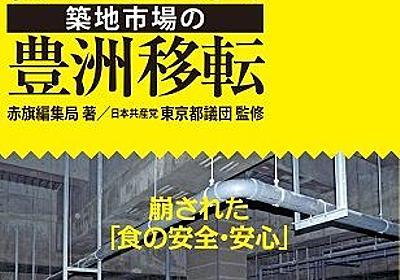 東京都知事の小池百合子さん、豊洲移転問題のマッチポンプに終止符 : 市況かぶ全力2階建