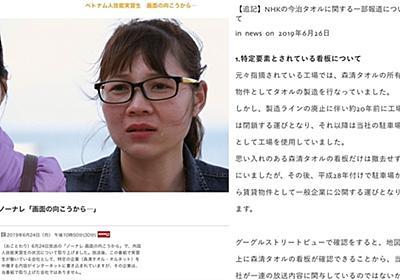 「ネットで誤情報が拡散」今治タオル企業が法的措置も検討、NHKドキュメンタリーで中傷殺到