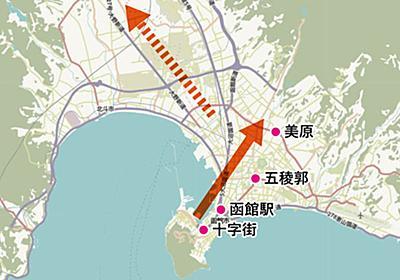 街を歩き倒す男、今回は函館と横浜と神戸を比較:日経ビジネスオンライン