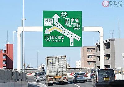 首都高の「いたくま」はなぜ混むのか 板橋JCT~熊野町JCT間、「渋滞名所」まもなく返上?   乗りものニュース
