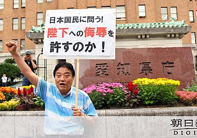 河村市長「やめてくれ」 不自由展再開に抗議の座り込み [「表現の不自由展」中止]:朝日新聞デジタル