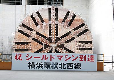 首都高、横浜環状北西線のトンネル貫通。掘削を終えたシールドマシンを公開 東名高速 横浜青葉ICと第三京浜 港北ICの接続は2020年 - トラベル Watch