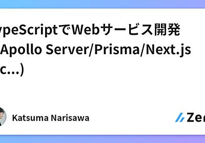 TypeScriptでWebサービス開発(Apollo Server/Prisma/Next.js etc...)