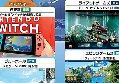 任天堂やFortniteも頼る ゲーム帝国テンセントの実像: 日本経済新聞