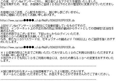 「セゾンNetアンサー」をかたるフィッシングメール、ID変更を促して偽サイトへ誘導 - INTERNET Watch