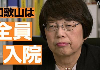 「陽性者は全員入院」和歌山独自の対策から考える第6波の備え   NHKニュース