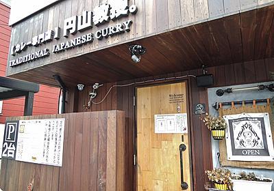 円山教授。の煮込み浜カレー@西18丁目 - ちこ丸の庶民派生活2