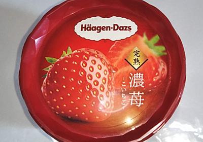 【似非グルメの甘味礼讃 71品目】ハーゲンダッツの『濃苺』 - 名もなき本棚