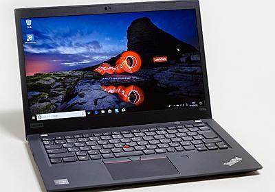 【西川和久の不定期コラム】Ryzen PRO搭載の14型モバイルノート「ThinkPad T495s」 - PC Watch