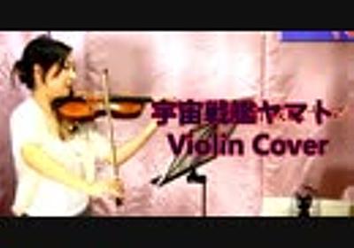 宇宙戦艦ヤマト/ささきいさお【バイオリン 】【Violinist YURIKO】 - ニコニコ動画