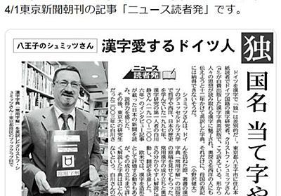 痛いニュース(ノ∀`) : ドイツ人漢字研究者 「ドイツの漢字表記『独』は差別的 やめて」 - ライブドアブログ