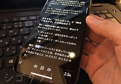 Instapaperの「読み上げ」インプットからメモを保存してアウトプットするまでの流れ | シゴタノ!