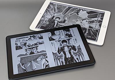 15,980円の「Fire HD 10」と38,280円の「iPad」 マンガを読むならどっち? - 山口真弘のおすすめ読書タブレット比較 - 窓の杜