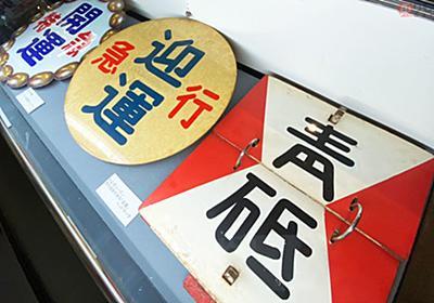 上野に眠る「博物館動物園駅」公開スタート 「京成リアルミュージアム」で歴史を展示   乗りものニュース