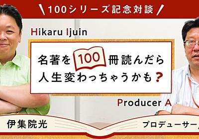「100分de名著」100シリーズ記念対談 伊集院光さん × プロデューサーA:100分 de 名著