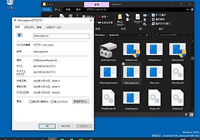 ディスク容量をくってるファイルはどれだ! ~プレビュー版Windows 10に新しいコマンドラインツール - やじうまの杜 - 窓の杜