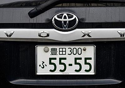 「車のナンバープレート」10月1日から始まる新ルールを64.1%が知らない、どう変わるの?