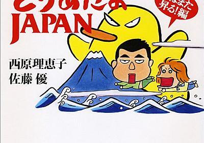 Amazon.co.jp: とりあたまJAPAN―日はまた昇る!編: 西原理恵子, 佐藤優: Books