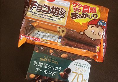 【糖質制限】オススメなチョコ菓子達♬ - 糖質制限で楽しくそして美しく。