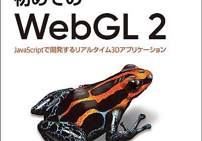 O'Reilly Japan - 初めてのWebGL 2 第2版