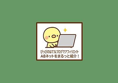 A8ネットの登録から使い方までまるっと紹介します!|ブログアフィリエイト初心者におすすめのASP - ぴっぴのはてなブログでアフィリエイト