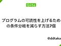プログラムの可読性を上げるための条件分岐を減らす方法7個 - Qiita