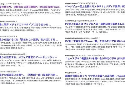 PV至上主義は悪なのか|Shota Tajima|note