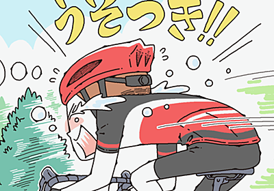 ゆるポタのはずが30km/hで100km!? 自転車乗りはなぜ嘘をつくのか   FRAME : フレイム