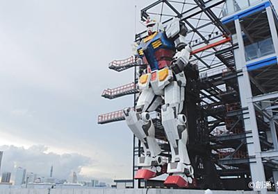 「動く18mガンダム」お披露目は12月19日。チケットは1,650円、間近で見るための観覧料は4,950円 - PC Watch